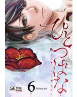 Hitotsubana #06