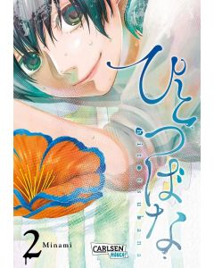 Hitotsubana #02